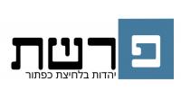פרשת יהדות | לוגו